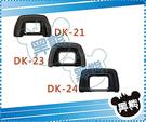 黑熊館 NIKON D600 D7000 D7100 D5000 D3000 專用 DK21 DK23 DK24 眼罩 DK-21 DK-23 DK-24