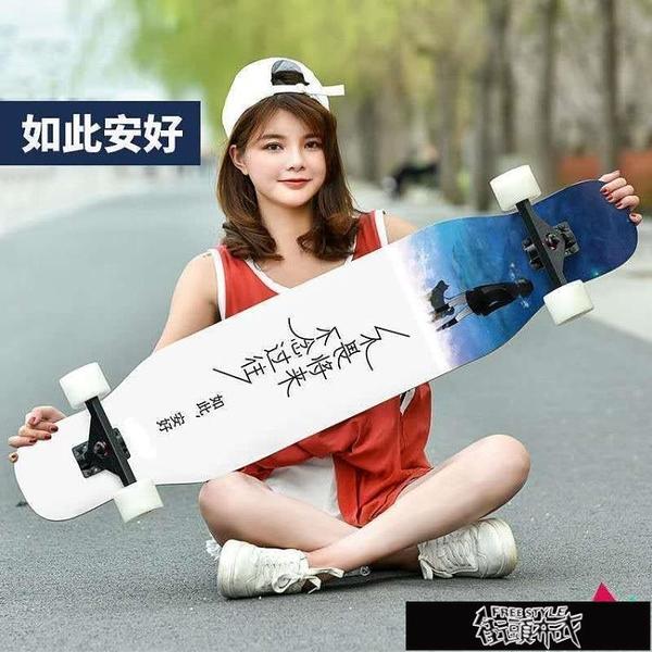 滑板 110厘米長板滑板成人青少年初學者男女生舞板刷街成年四輪滑板車 【新年免運】