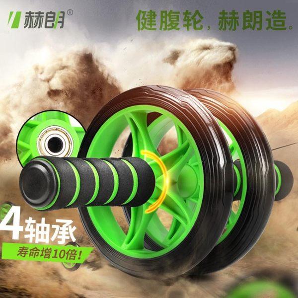 食尚玩家 健腹輪腹肌輪腹部健身器材家用滾輪收腹輪運動體育用品巨輪腹肌輪