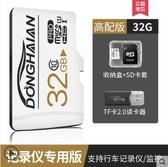 內存卡高速行車記錄儀卡監控攝像頭內存儲卡手機SD卡平板 - 風尚3C