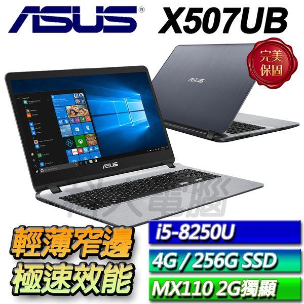 【ASUS華碩】【零利率】Vivobook X507UB-0311B8250U 霧面灰 ◢ 15.6吋窄邊框輕薄筆電 ◣