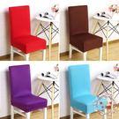 彈力椅套連體餐椅套酒店椅子套座椅套布藝飯店餐廳家用凳子套罩