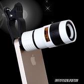 望遠鏡手機長焦望遠鏡高清夜視非紅外演唱會拍照攝像手機鏡頭CYCR7 傑克型男館