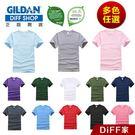 【Gildan】夏季經典基本款棉質寬鬆短...