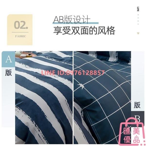 【床罩被套組】 床上四件套被套被罩床單床品磨毛被子四件套床品夏季【匯美優品】