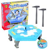 企鵝破冰 企鵝敲冰塊 拯救企鵝 企鵝敲冰磚 敲打企鵝 聚會 團康 桌遊 3363 親子玩具