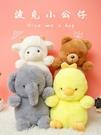 23厘米可愛小熊毛絨玩具 少女心小羊公仔寶寶安撫睡覺抱枕 布娃娃兒童禮物【少女顏究院】
