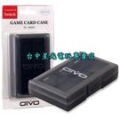 【NS週邊】 OIVO Switch 24入 24片 遊戲片/記憶卡 收納盒 遊戲卡匣盒 卡盒 【透黑】台中星光電玩