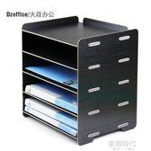 文件架創意桌面A4文件筐5層資料收納架木質文件架 歐韓時代