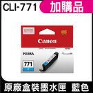 【浩昇科技】 CANON CLI-771 C 藍 原廠盒裝