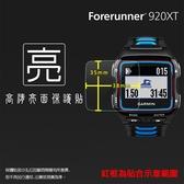 ◆亮面螢幕保護貼 GARMIN Forerunner® 920XT 鐵人三項運動錶 保護貼【一組三入】軟性 亮貼 保護膜
