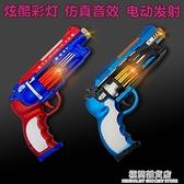 兒童小男孩電動槍聲光手槍1-2-3小孩音樂發光仿真發聲手槍玩具 極簡雜貨