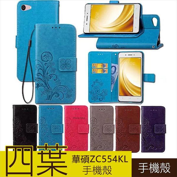 附掛繩 四葉草皮套 ASUS 華碩 ZenFone 4 Max 手機殼 保護套 手機套 ZC554KL 保護殼 插卡 立體壓花