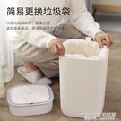 垃圾桶 感應垃圾桶家用客廳廚房臥室衛生間歐式創意自動智慧帶蓋12L 1995生活雜貨NMS