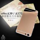 鏡面 自拍 OPPO A39 手機殼 OPPO A57 保護殼 軟殼 保護套 玫瑰金 壓克力 背蓋
