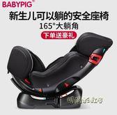 BABYPIG兒童安全座椅汽車用0-7歲嬰兒寶寶4周新生兒車載可躺坐椅igo 依凡卡時尚