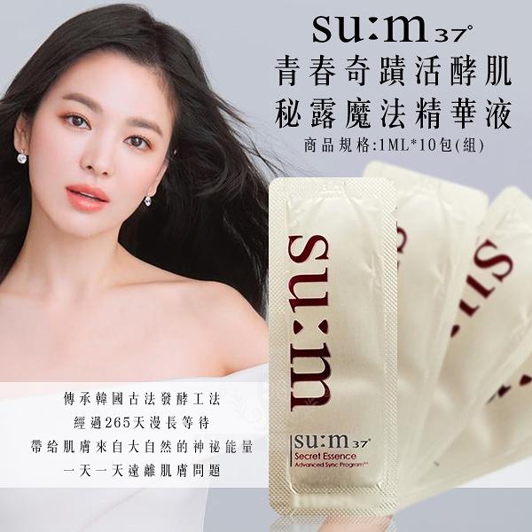 韓國SUM:37青春奇蹟活酵肌秘露魔法精華液1ml*10包(組)