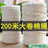 串珠繩 棉繩diy手工編織粗棉線捆綁細繩子包粽子的粽線專用工具滾邊繩 麗人印象 免運