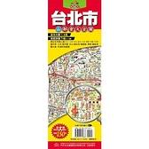 台北市(1)4萬都會大全圖(單張)