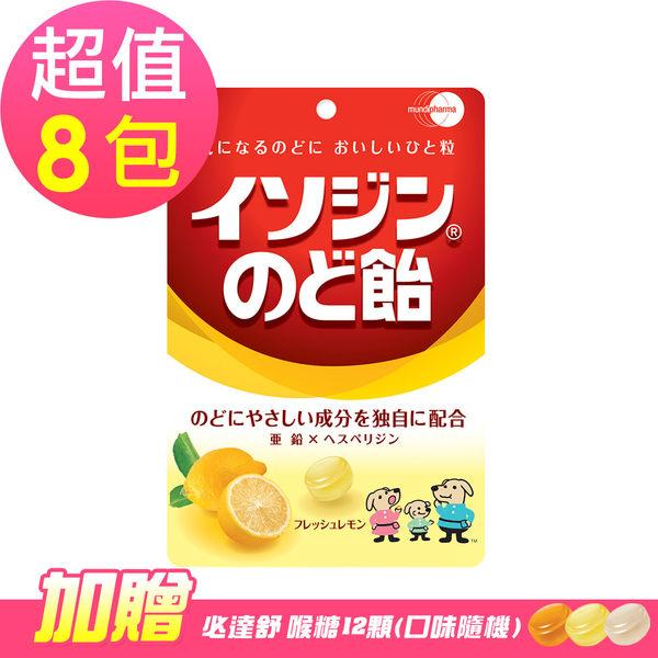 【Isodine必達舒】喉糖-鮮萃檸檬口味x8包(91g/包,2019/08到期)-加贈必達舒 喉糖12顆
