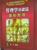【書寶二手書T1/進修考試_WFK】管理學基礎篇重點整理_管仲