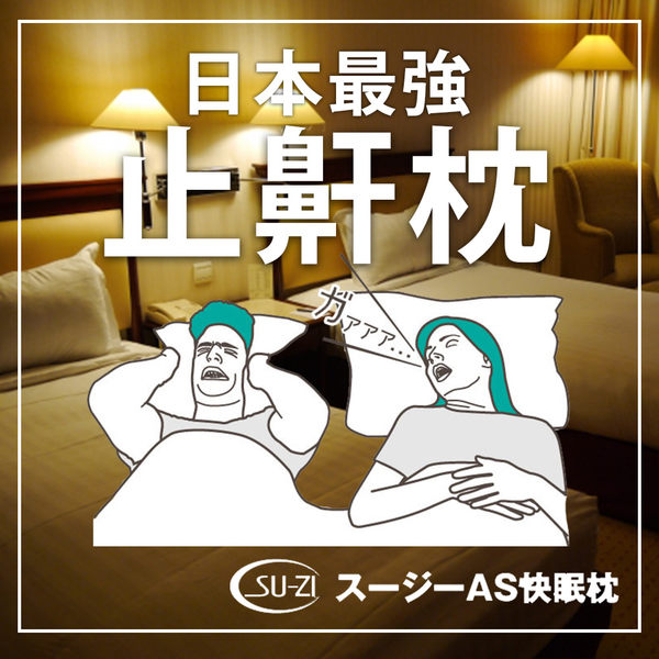 【SU-ZI】AS 快眠止鼾枕 鈴木太太