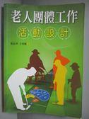 【書寶二手書T1/大學社科_NNW】老人團體工作活動設計_黃誌坤