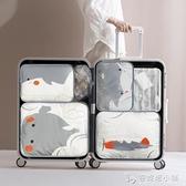 旅行收納包整理袋出差便攜套裝旅游必備用品外出行李箱洗漱收納袋 母親節禮物