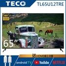 《促銷+送壁掛架安裝&HDMI線》TECO東元 65吋TL65U12TRE 4K HDR10、安卓9.0液晶顯示器(無數位電視接收功能)