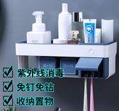 牙刷消毒器 紫外線牙刷置物架套裝衛生間電動牙刷架漱口杯刷牙杯LX 全館免運