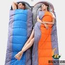 戶外睡袋大人露營冬季加厚單人便攜式隔臟情侶羽絨睡袋四季通用款【創世紀生活館】