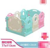 兒童游戲圍欄寶寶防護欄家用【奇趣小屋】
