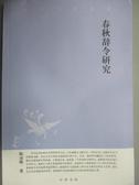 【書寶二手書T8/文學_QHO】春秋辭令研究_陳彥輝