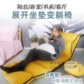 沙發床 懶人沙發陽台躺臥飄窗榻榻米床單人摺疊臥室小型可愛網紅小躺椅女 小艾時尚NMS