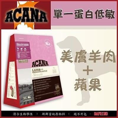 *WANG*愛肯拿ACANA【犬】單一蛋白 低敏無穀配方(美膚羊肉+蘋果)6kg