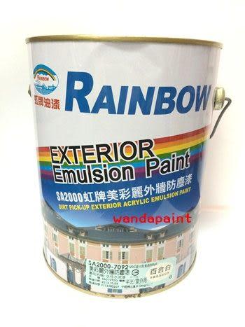 【 林林漆 】 虹牌油漆SA2000 美彩麗外牆防塵漆 1加侖