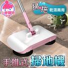 ✿現貨 快速出貨✿【小麥購物】手推式掃地機 掃+拖二合一  免插電 懶人掃地機 【C132】