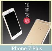 iPhone 7 Plus (5.5吋) 晶盾系列 輕薄 氣囊防護 耐摔 TPU 防滑 手機套 保護套 手機殼 手機套 背蓋 背殼