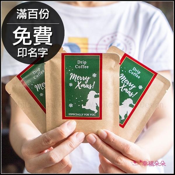 聖誕節禮物贈品 MerryXmas濾掛咖啡(滿百份免費印名字) 來店禮 禮物精選 節日送禮 感謝禮