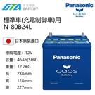 久大電池 日本國際牌 Panasonic N-80B24L CAOS 支援 標準車(充電制御車)