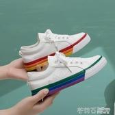 鴛鴦彩虹帆布鞋女夏秋鞋韓版學生板鞋泫雅風小白鞋子2019新款潮鞋 茱莉亞