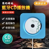 12h快速出貨 CD播放機 便攜式 CD機 隨身聽 CD播放 復讀機 學習機 DVD播放機