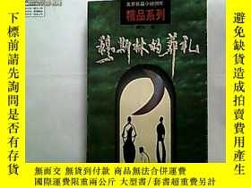 二手書博民逛書店穆斯林的葬禮罕見7353 霍達 著 北京出版社;北京十月文藝出版