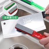 磨刀石 家用手持磨刀器 多功能快速磨刀石 廚房用具雙面粗細磨菜刀磨剪刀 風馳