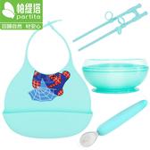 【Partita 帕緹塔】獨家專利食品級矽膠兒童用品套裝4件組禮盒-綠