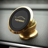 車載手機支架儀錶台多功能汽車用磁性手機座創意磁鐵導航支架通用【滿一元免運】