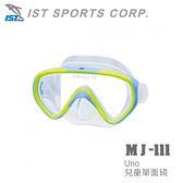 【速捷戶外】IST  MJ-111 UNO 兒童矽膠單面鏡(藍/黃),兒童蛙鏡,水上運動.潛水.蛙鏡,浮潛,MJ111