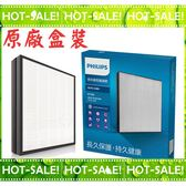 《原廠盒裝濾網》Philips FY1119 空氣清潔機+除濕機 DE5205 / DE5206 / DE5207 專用濾網