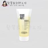 立坽『造型品』台灣萊雅公司貨 LOREAL 純粹造型 黃捲風雙效凝乳150ml IM05