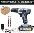 工業級鋰電手電轉鑚充電式手鑚沖擊鑚家用電動螺絲刀小手槍鑚電鑚NMS【名購新品】